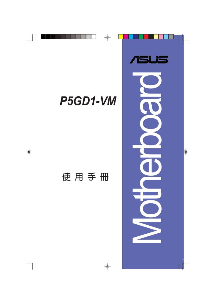 ASUS P5GD1-VM//X Pundit-PH3 Socket 775 MotherBoard BRAND NEW