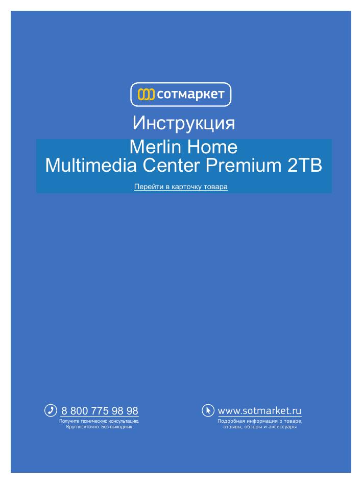merlin home multimedia center premium specifications