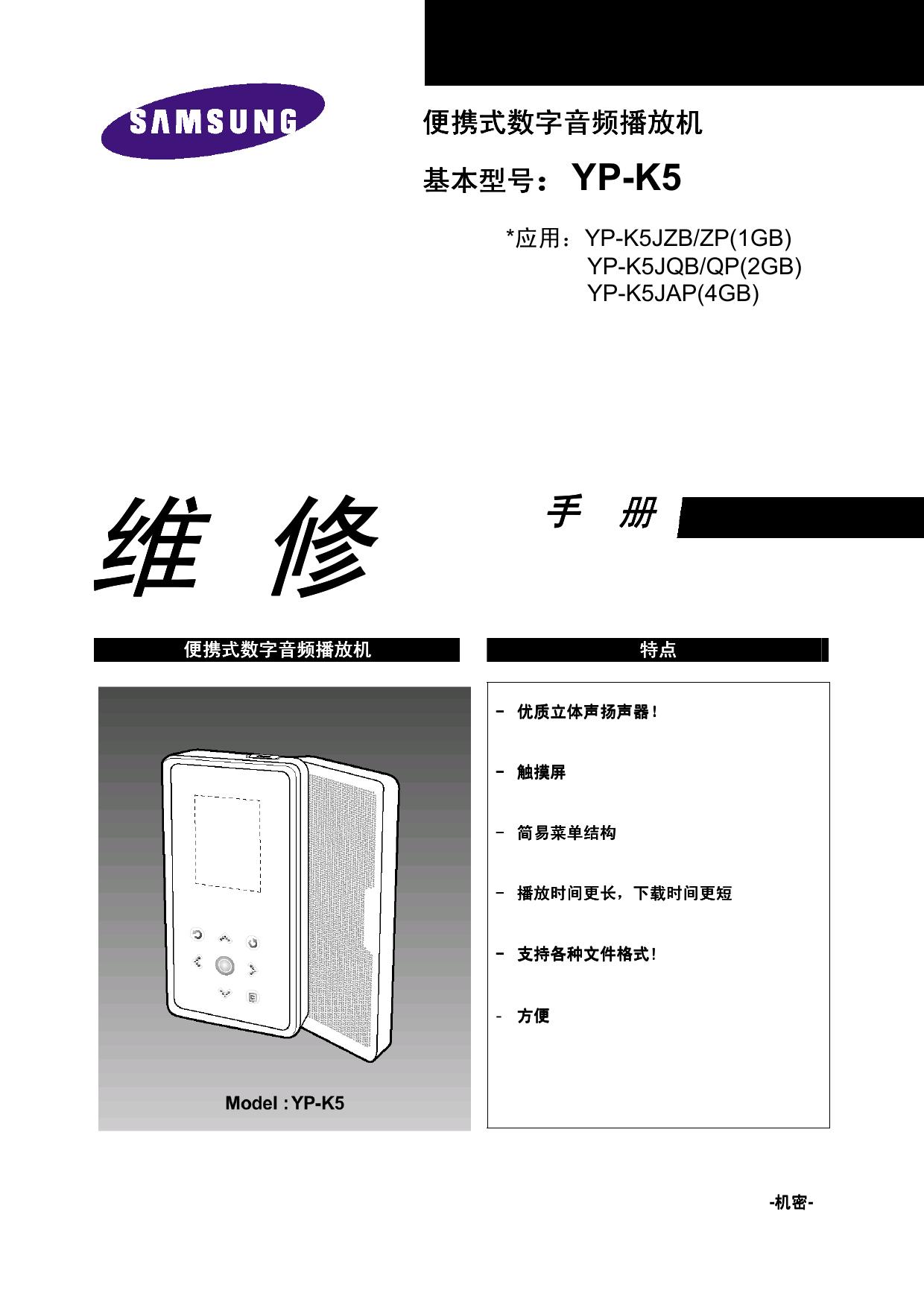 13Cir-des.pdf. Samsung yePP YP-T9J | 13Cir-des.pdf