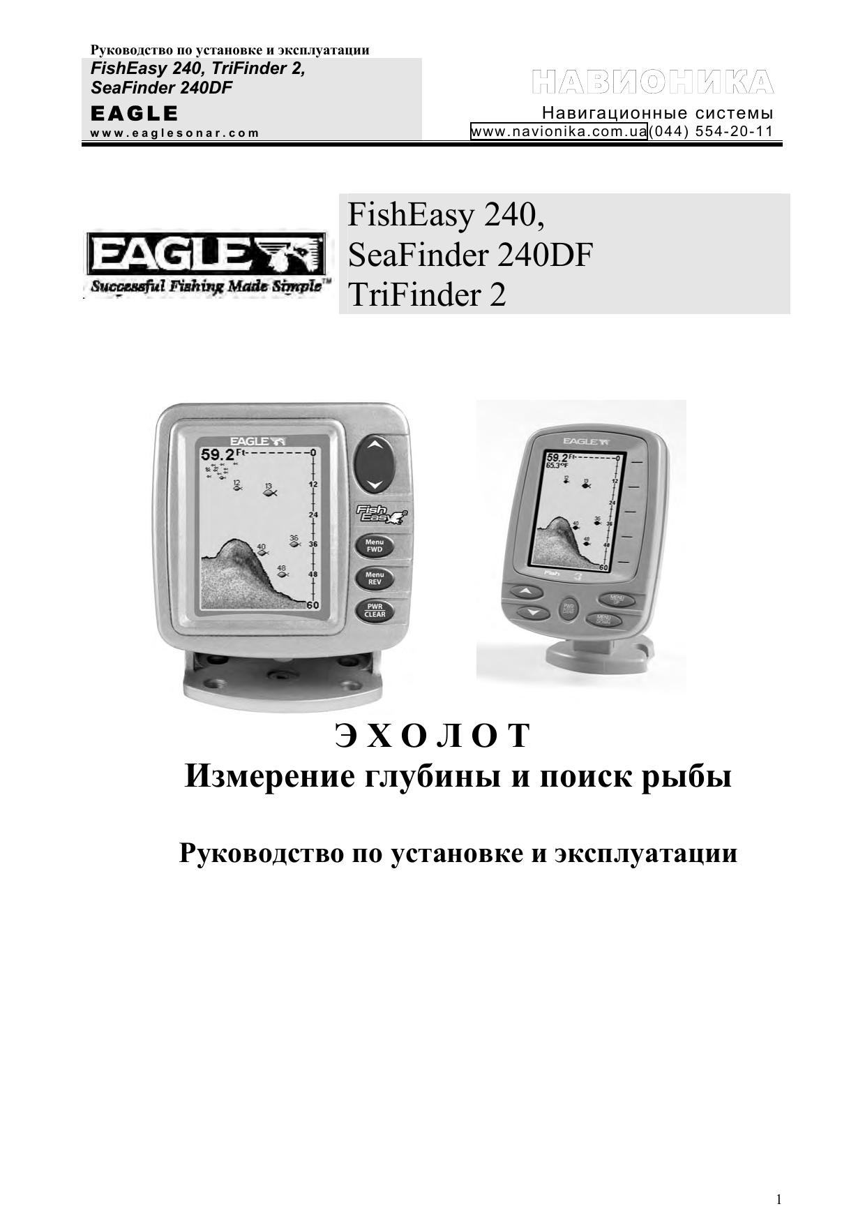 Инструкция к эхолоту eagle cuda 240 i s gps