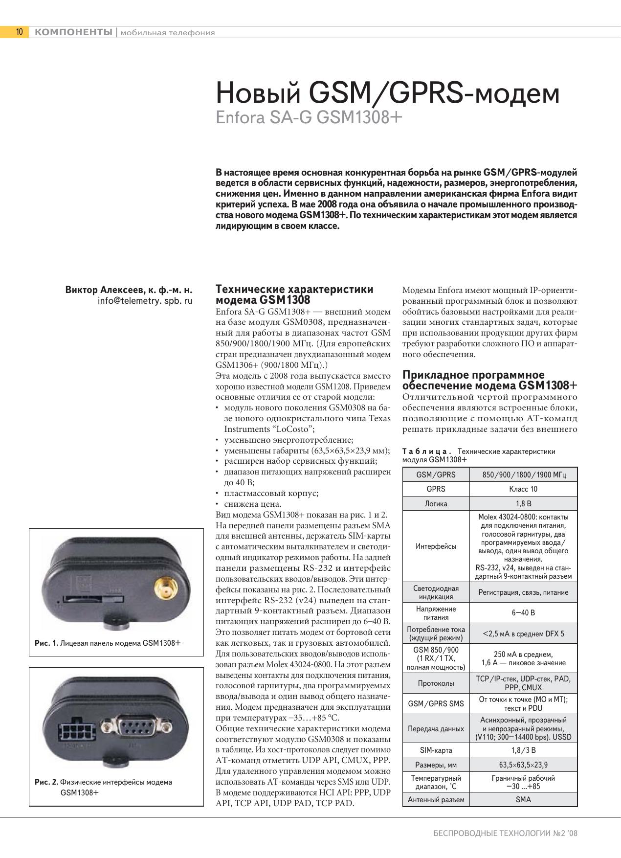 ENFORA GSM1308 DRIVER FOR WINDOWS 7