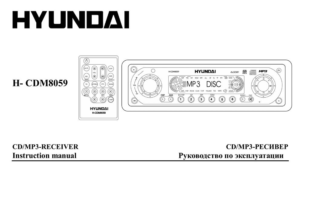 Инструкция hyundai h cdm8061 nn