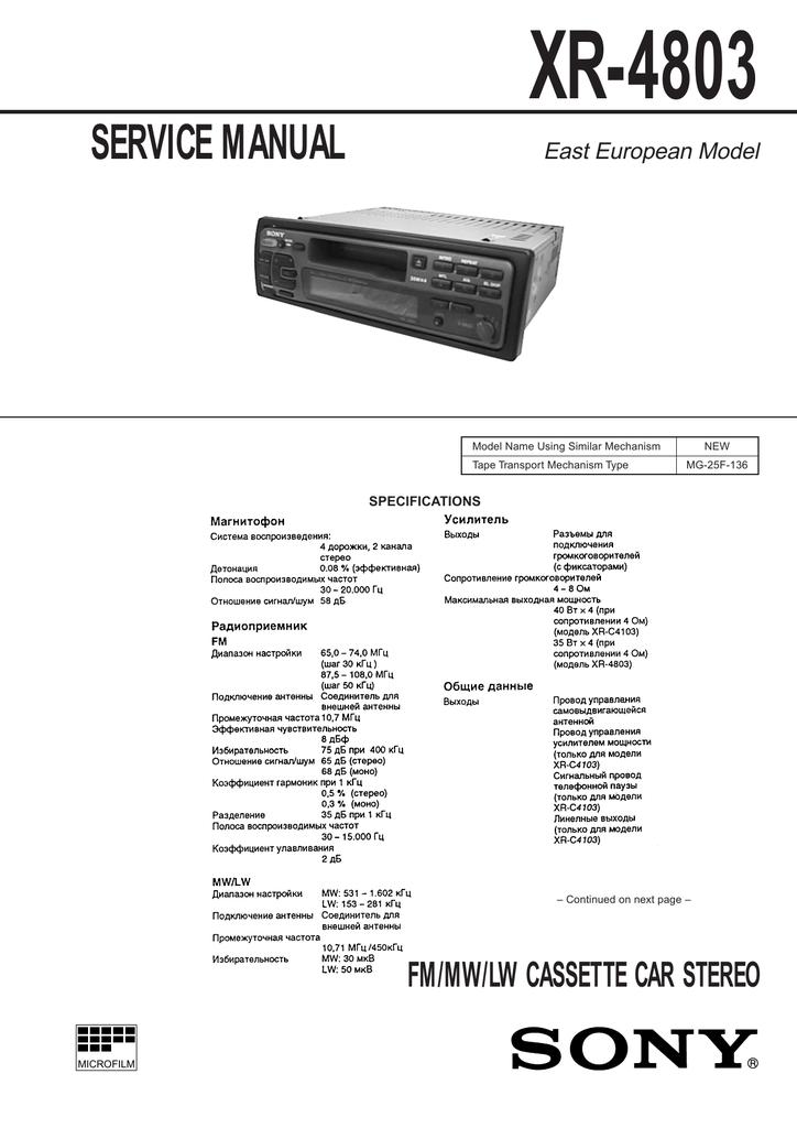 Sony XR-4803 User's Manual | manualzz.com on