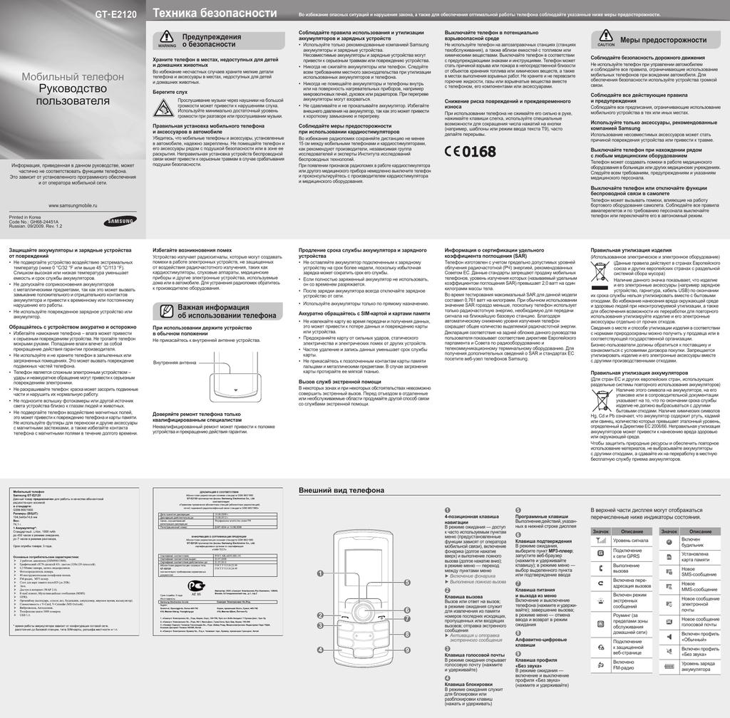 инструкция самсунг 6540