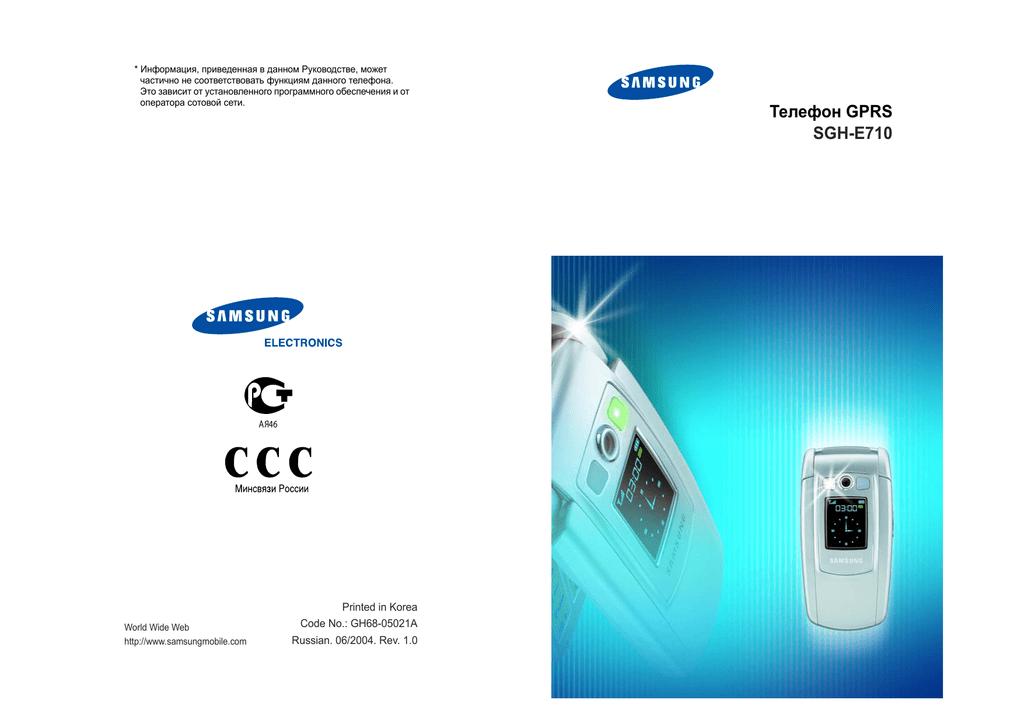 Программы Samsung I710