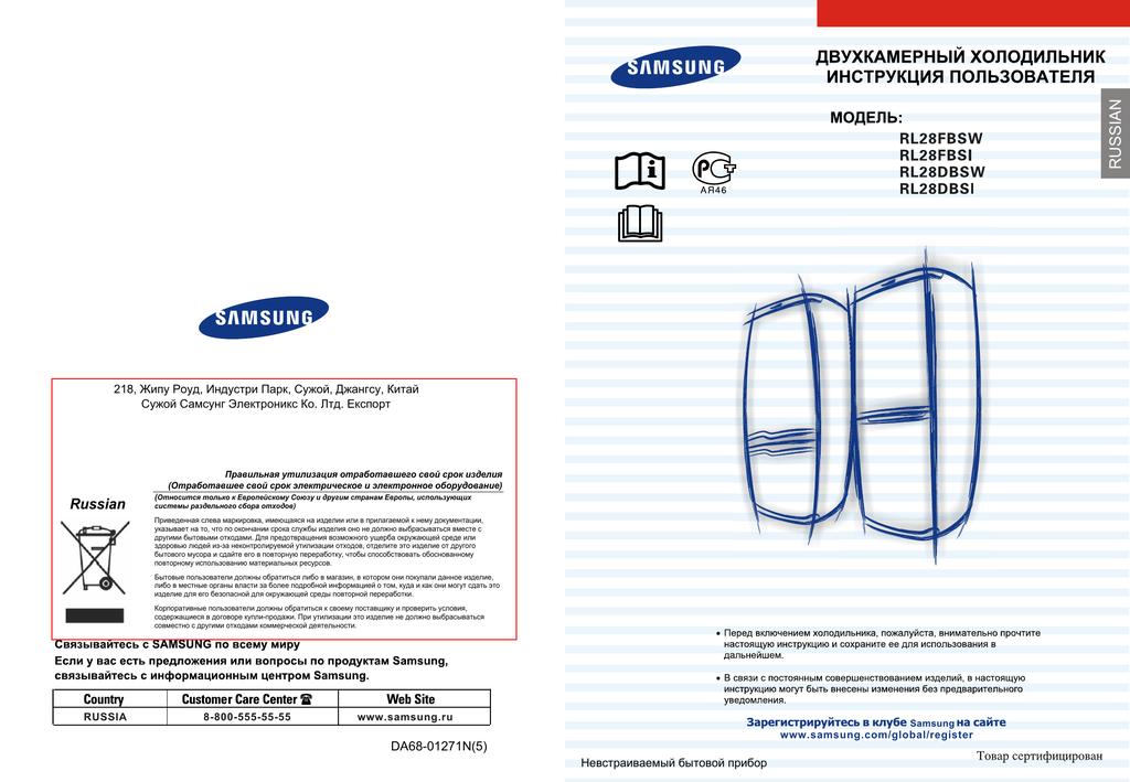 инструкцию к холодильнику samsung rl28dbsw
