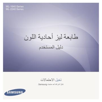 Samsung Samsung Ml 2240 Laser Printer Series Samsung Ml 1640 Laser Printer Series Samsung Ml 2241