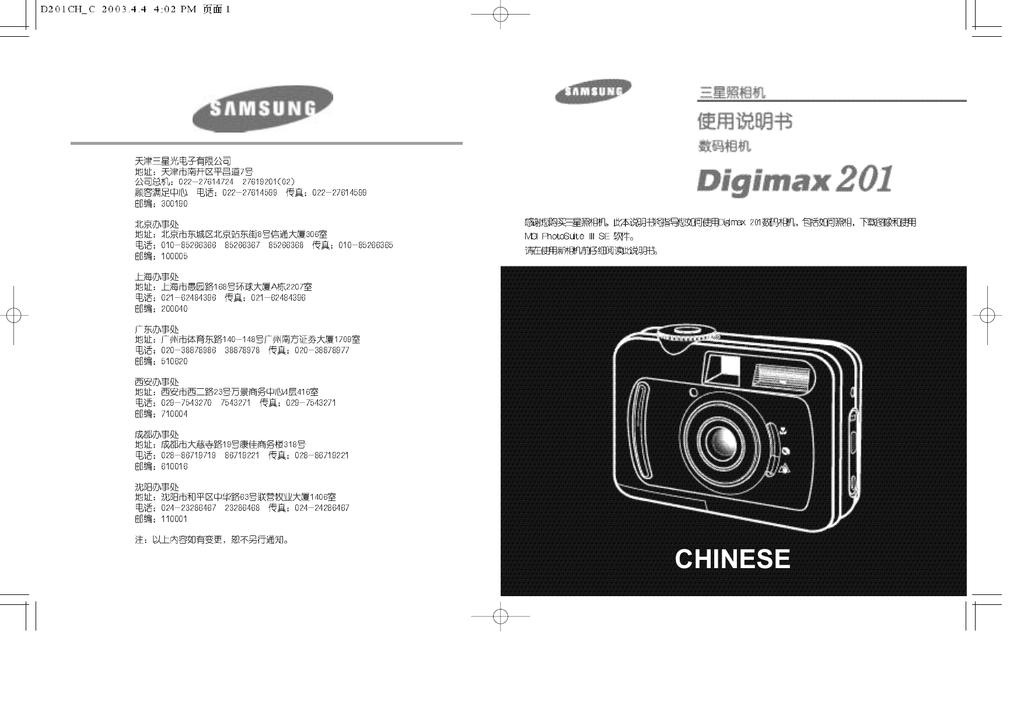 DRIVER: SAMSUNG DIGIMAX 201