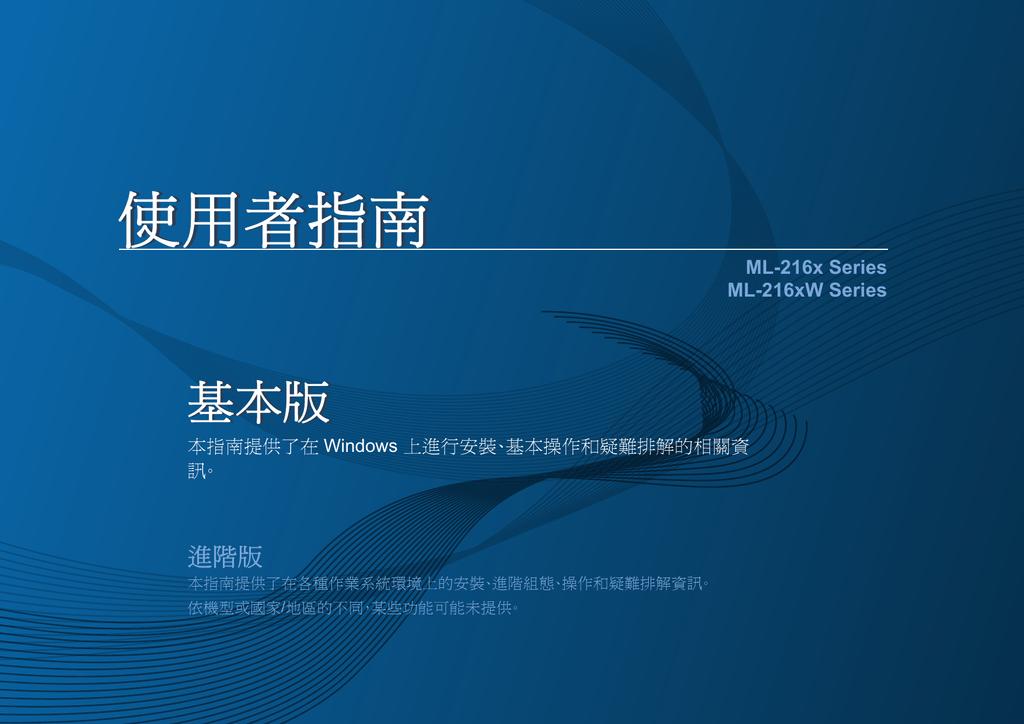 Samsung Ml-2165w ユーザーマニュアル| manualzz com