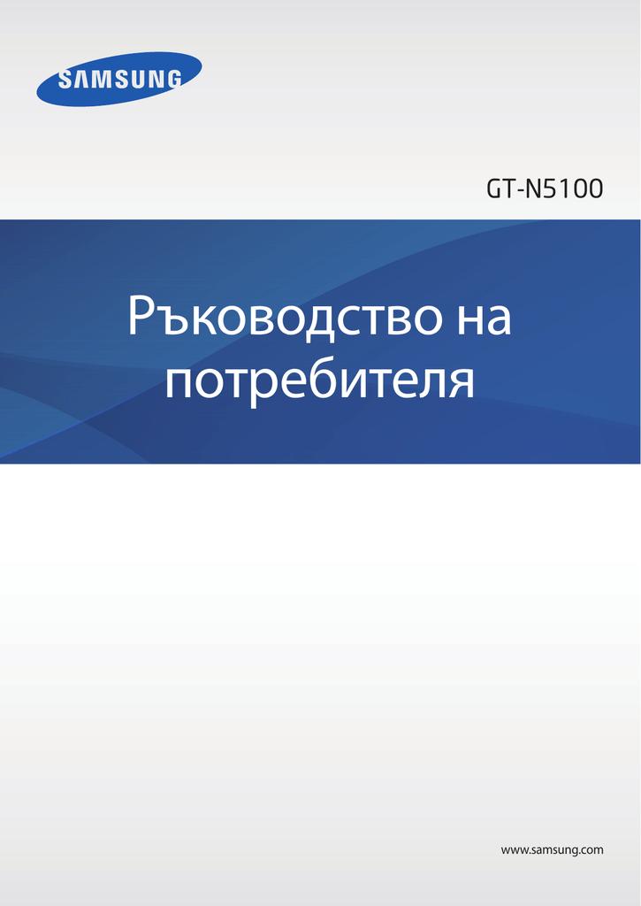 d0589caaf5b Samsung GT-N5100 Ръководство за употреба   manualzz.com