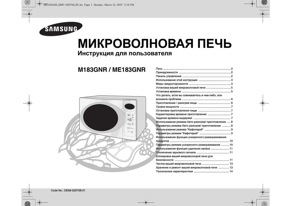 Инструкция К Микроволновке Samsung М1774R