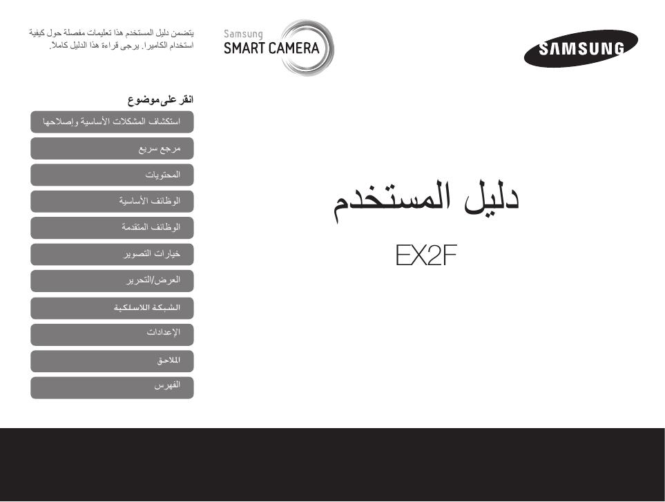 Samsung SAMSUNG EX2F User guide   manualzz com