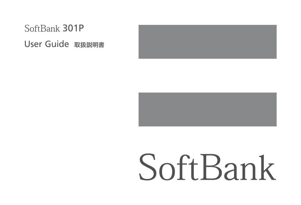 5bf5b78507 SoftBank 301P 取扱説明書 | manualzz.com