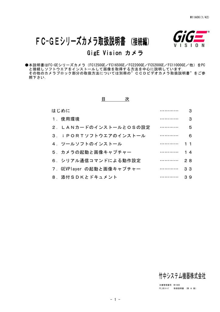 FC-GEシリーズカメラ取扱説明書   manualzz com