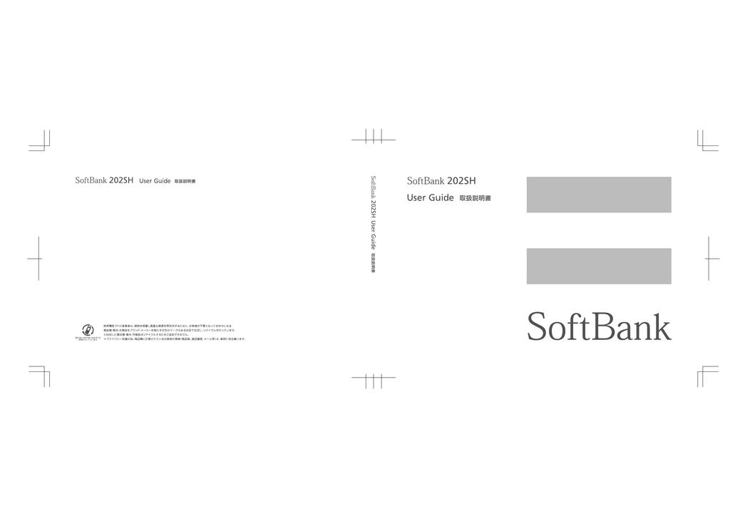 ab7da78a4b SoftBank 202SH 取扱説明書 - モバイル   manualzz.com