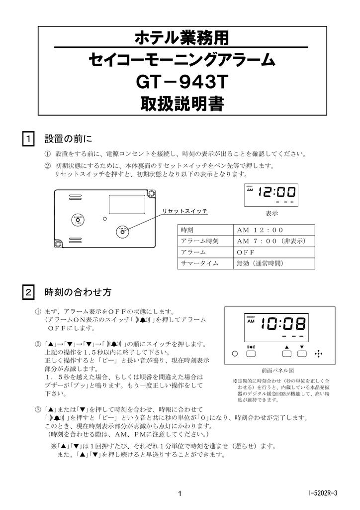 9ff7c7b764 ホテル業務用 セイコーモーニングアラーム GT-943T 取扱説明書 ...