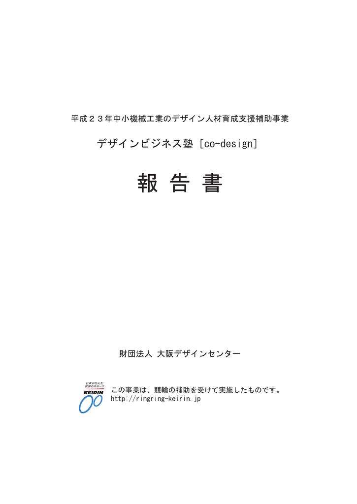 b2e1dbadd2e4 報告書 - 大阪デザインセンター デザインビジネス塾 co   manualzz.com