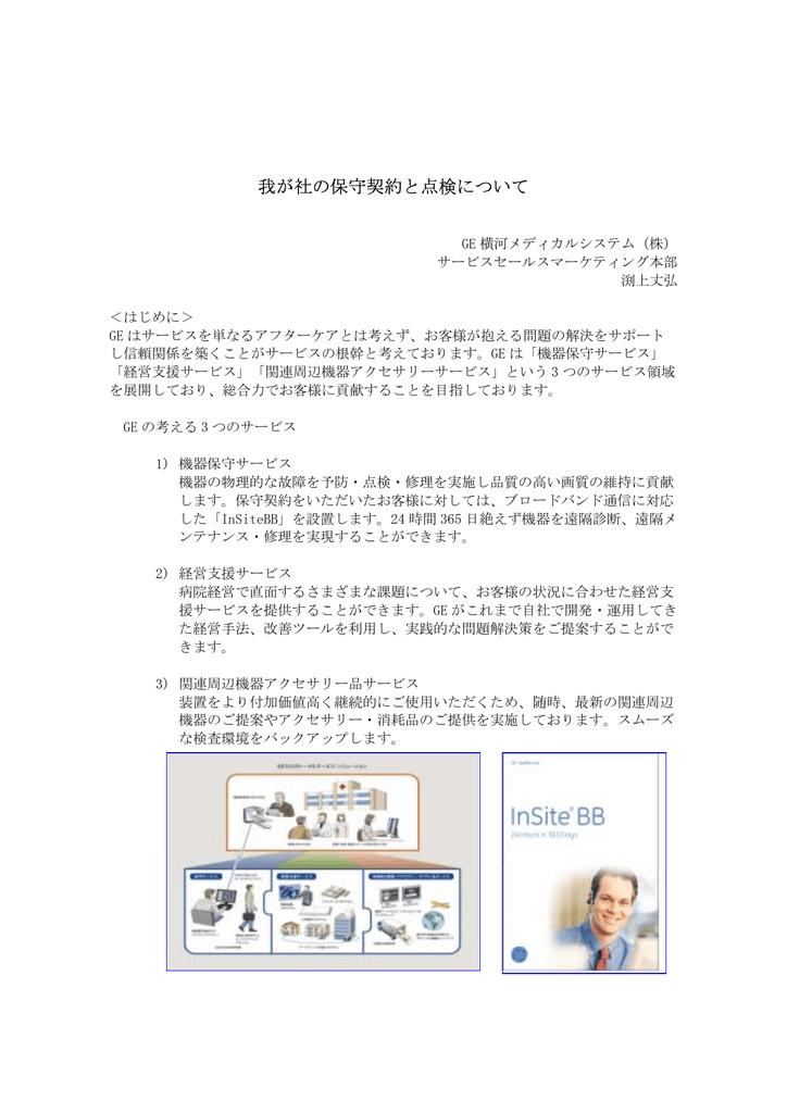 GE 横河メディカルシステム | ma...