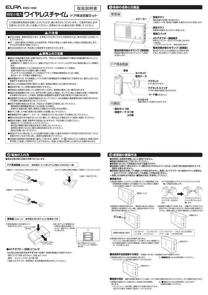 ELPAEws-ー002 取扱説明書   manualzz com