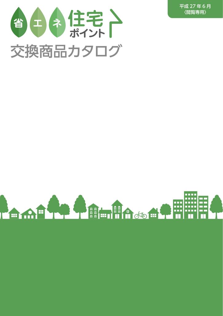 0e502ba87c 交換商品カタログ - 省エネ住宅ポイント | manualzz.com