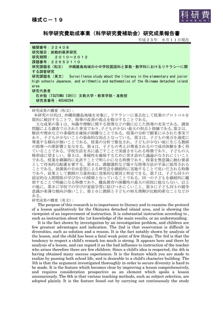 研究成果報告書 - KAKEN - 科学研究費助成事業データベース | Manualzz