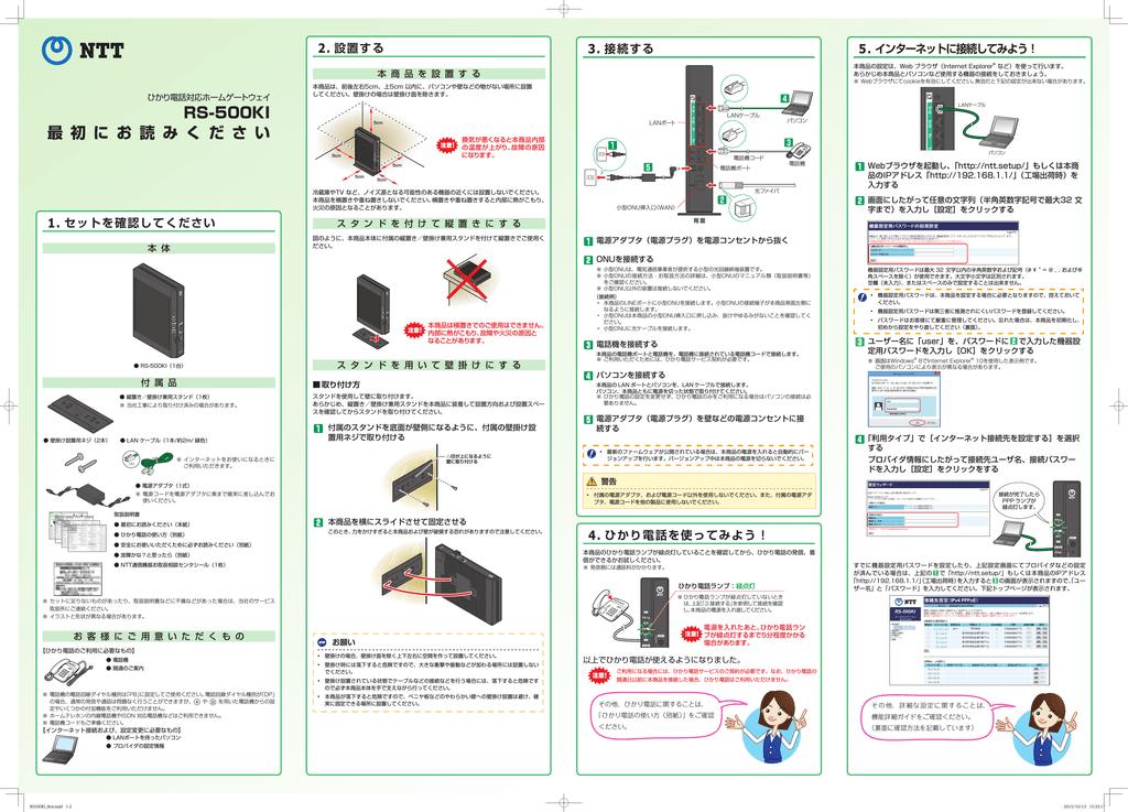 Rs 500ki 取扱説明書 Ntt東日本 Web116 Jp Manualzz