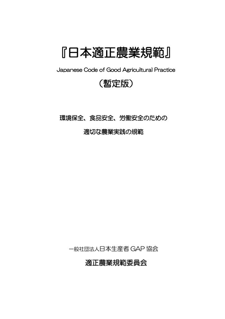 日本適正農業規範』 - 一般社団法人 日本生産者GAP協会 | Manualzz
