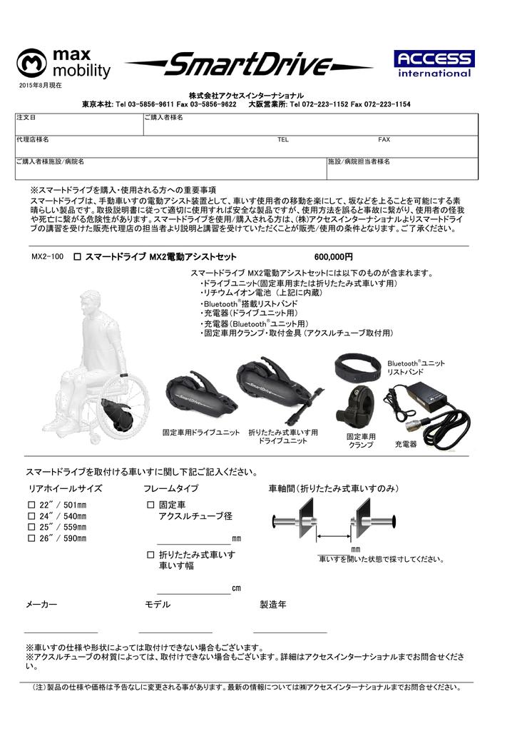 東京 チューブ アクセス できない