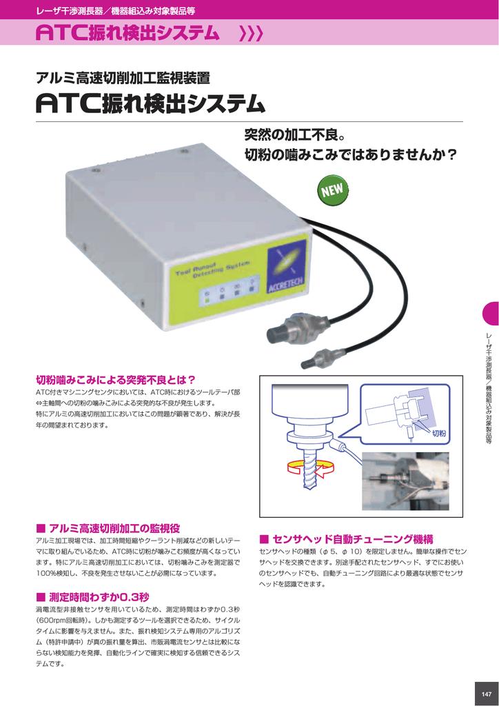 ATC振れ検出システム カタログデータ(336.9KB)