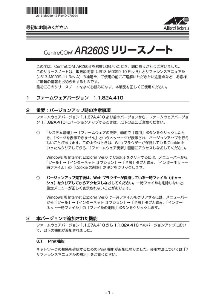 ar260s ファームウェア