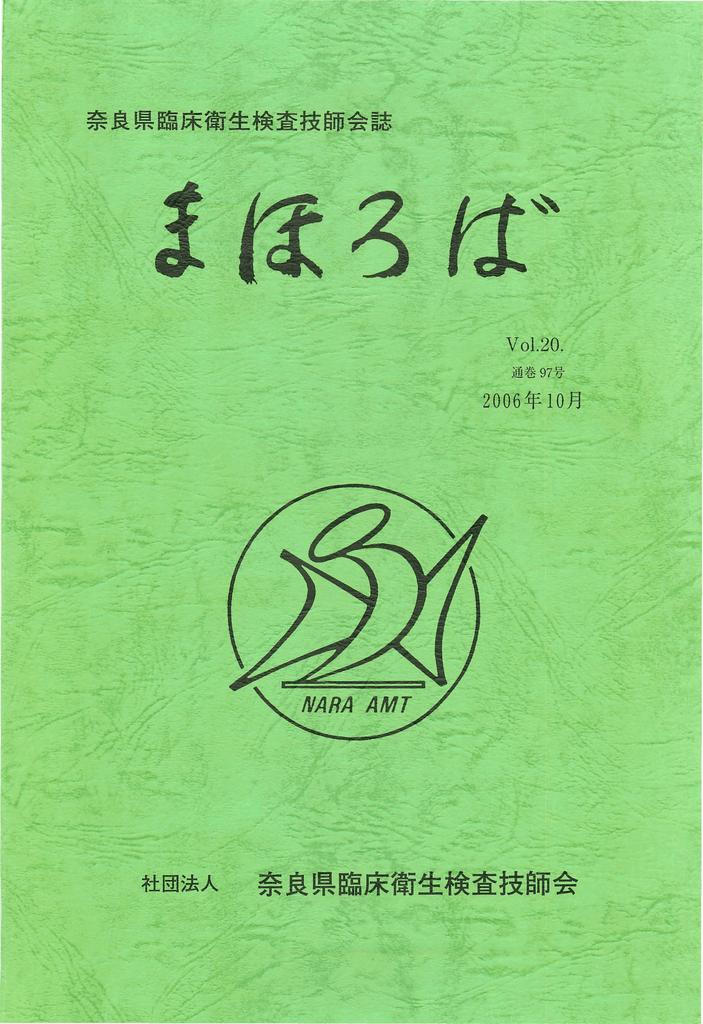 長野 県 臨床 検査 技師 会