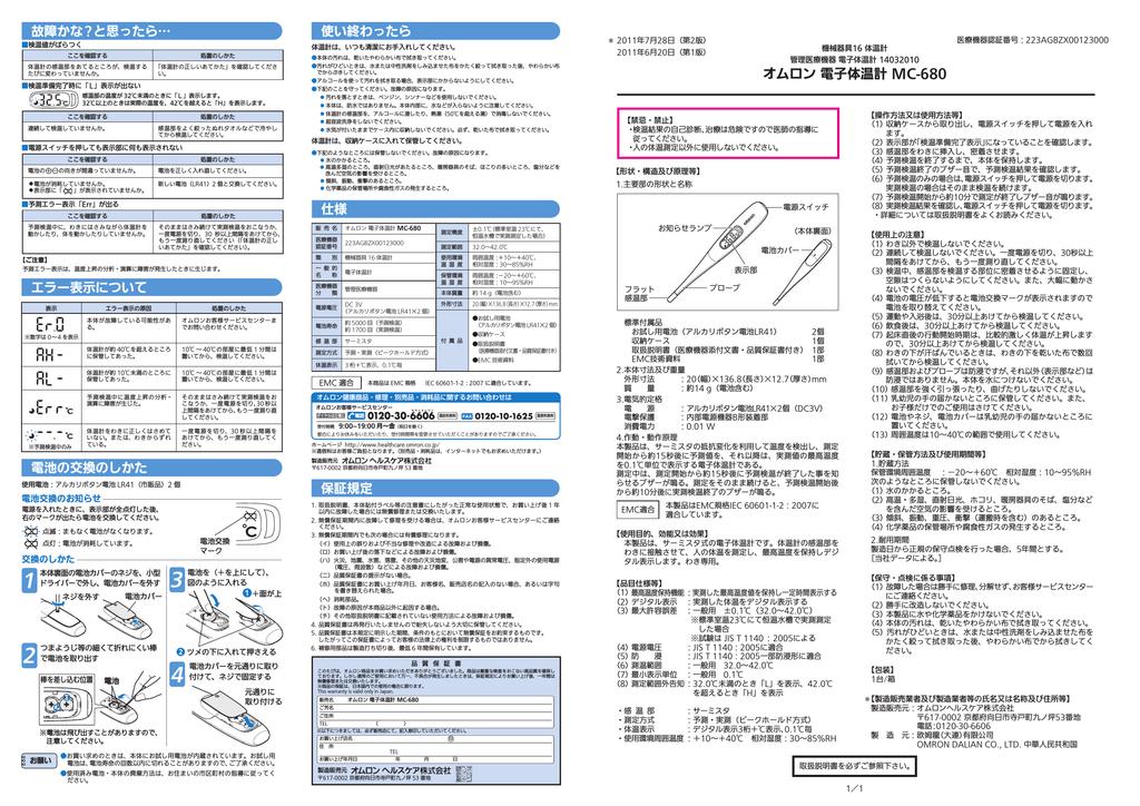 電子 mc オムロン 680 体温計
