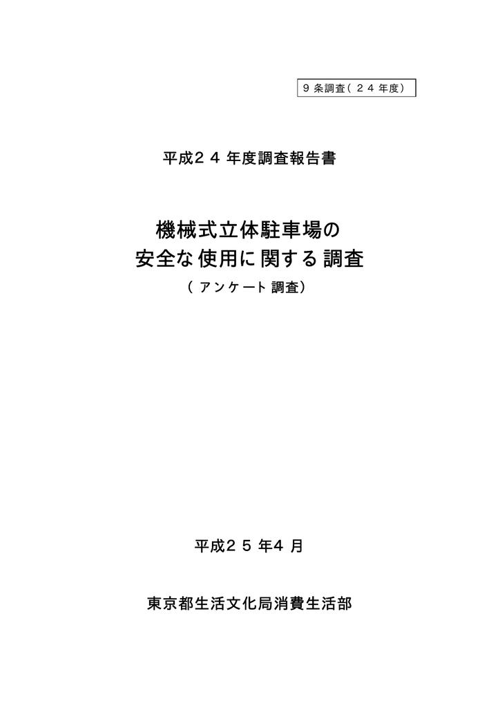 東京 くらし web