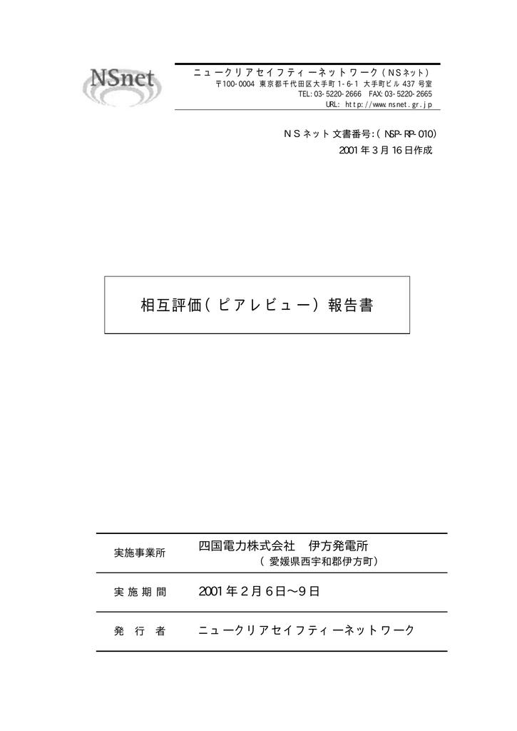 本文 - 日本原子力技術協会 | Manualzz