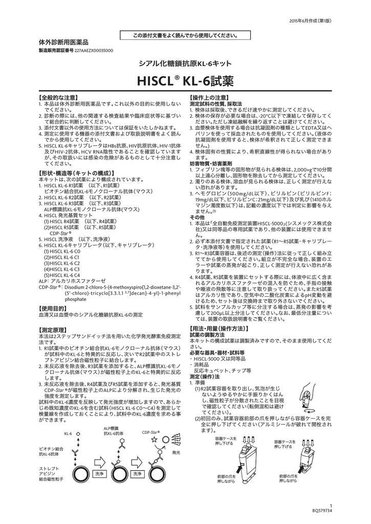 シアル化糖鎖抗原KL-6 - Japanes...