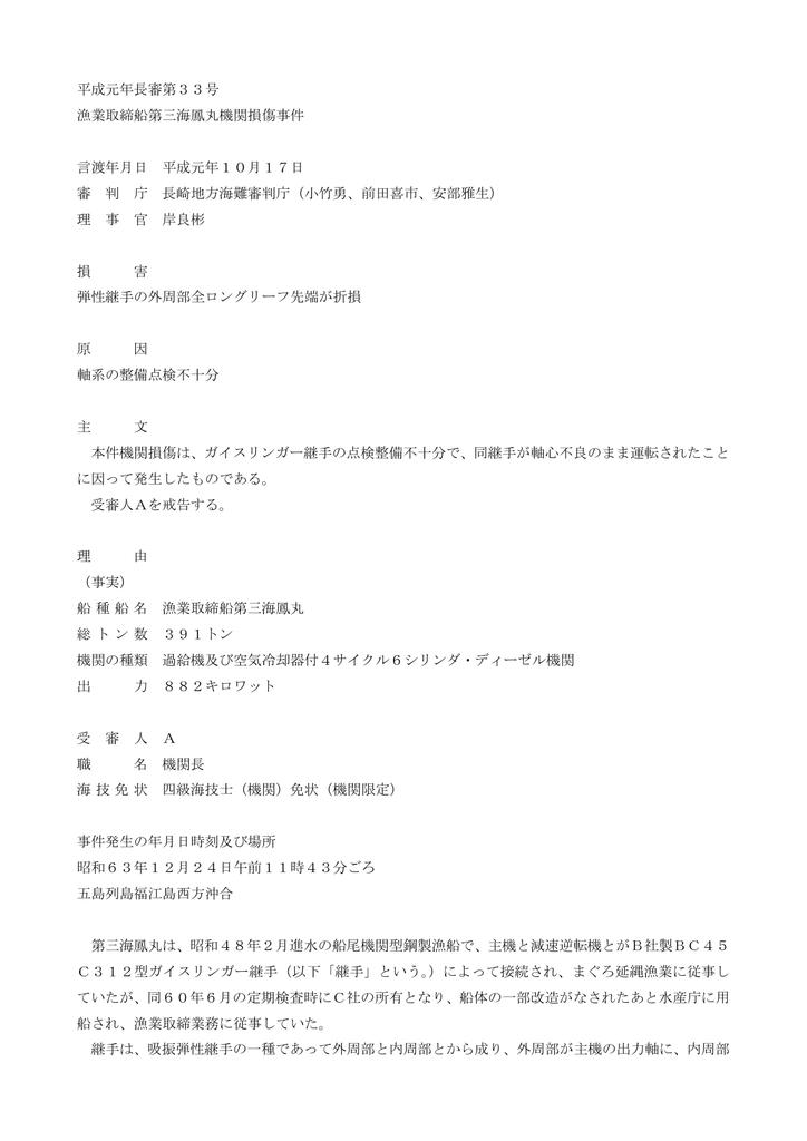 平成元年長審第33号 漁業取締船第三海鳳丸機関損傷事件 言渡年月日