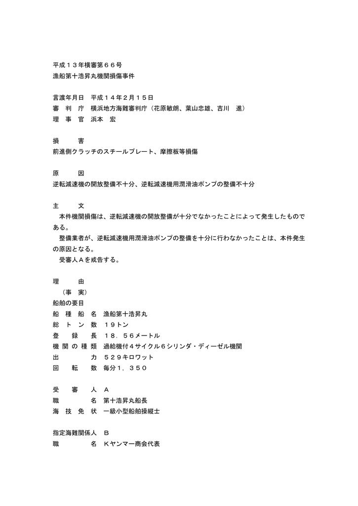 平成13年横審第66号 漁船第十浩昇丸機関損傷事件 言渡年月日 平成
