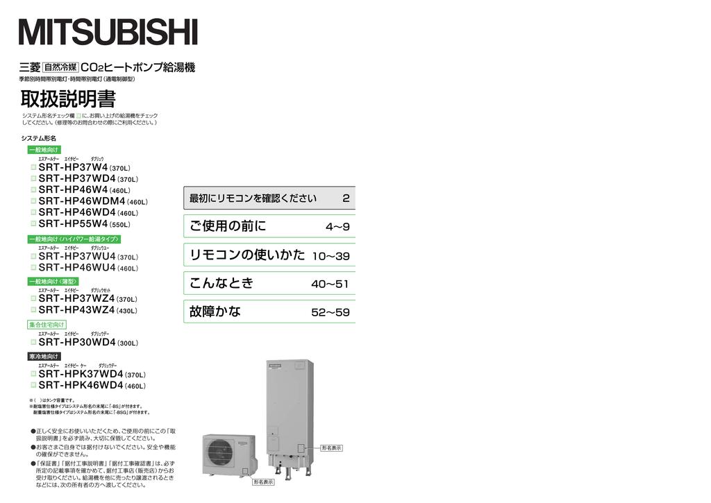 三菱 エコキュート 入浴 剤