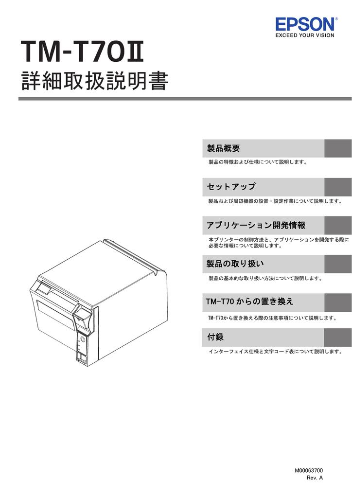 TM,T70II 詳細取扱説明書