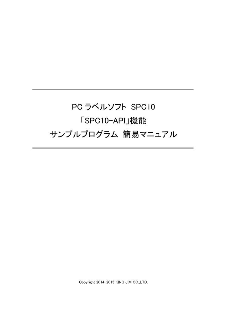 tepra sr5900p マニュアル