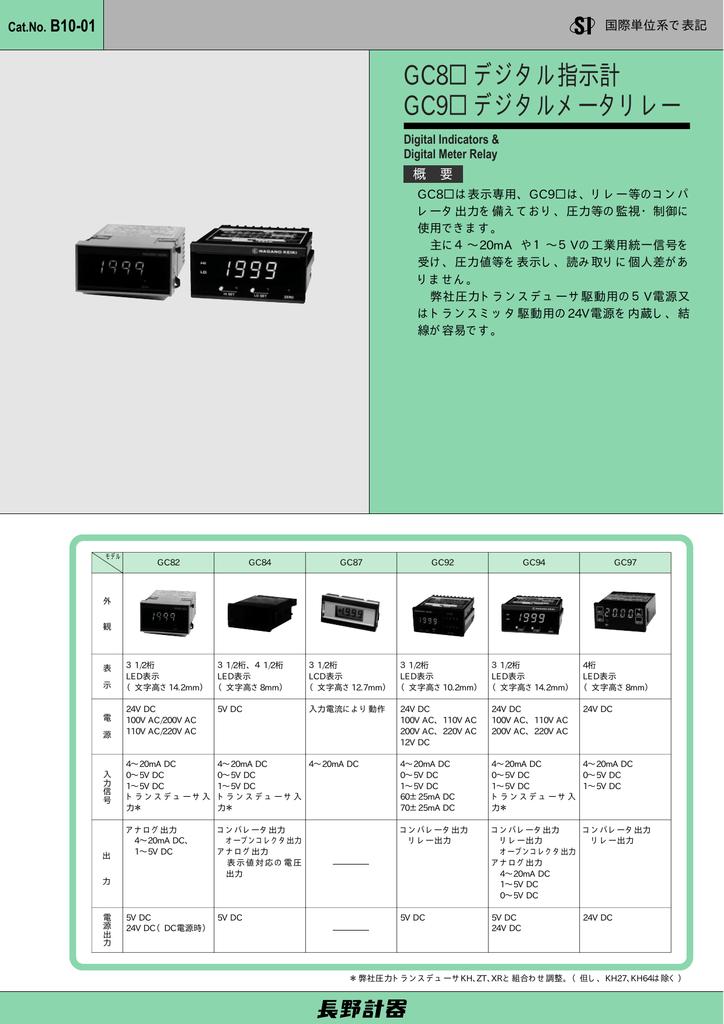 gc8 デジタル指示計 gc9 デジタルメータリレー