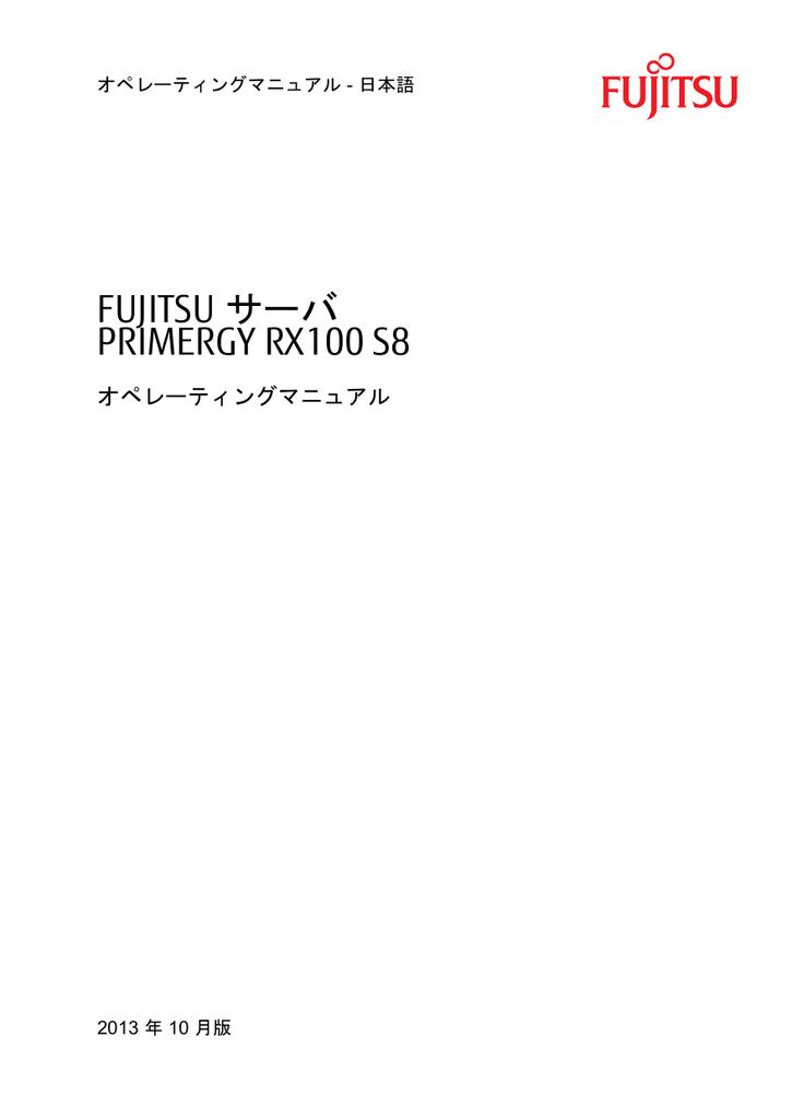 Fujitsu サーバ Primergy Rx100 S8 Manualzz