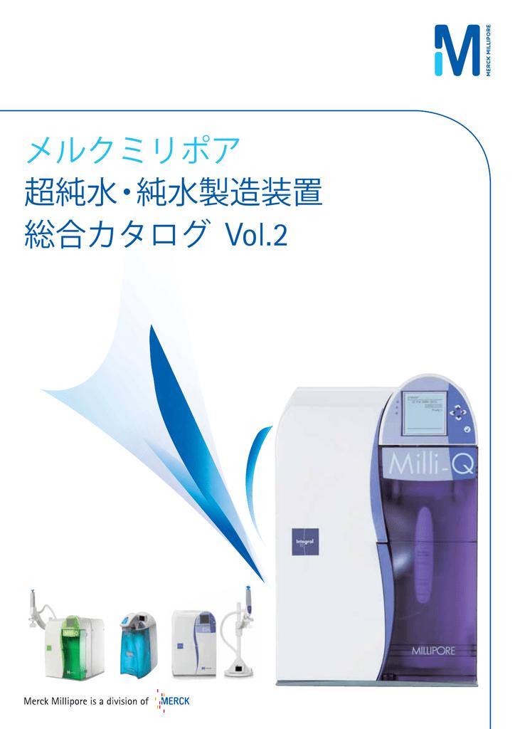 メルクミリポア 超純水 純水製造装置 総合カタログ Vol 2 Manualzz