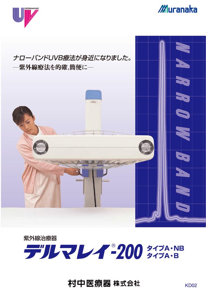村 中 医療 器
