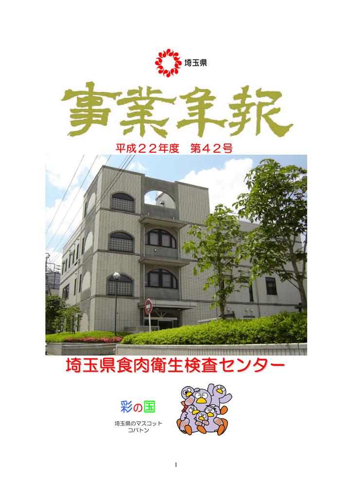 埼玉県食肉衛生検査センター | Manualzz
