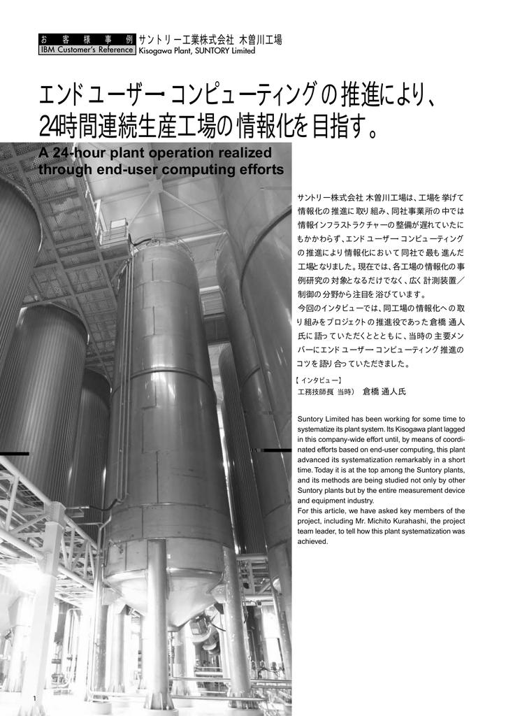 24時間連続生産工場の情報化を目指す。 | Manualzz