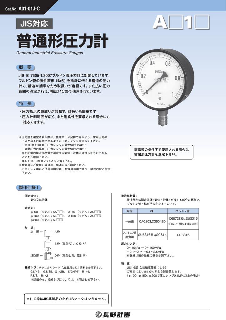 ブルドン 管 圧力 計