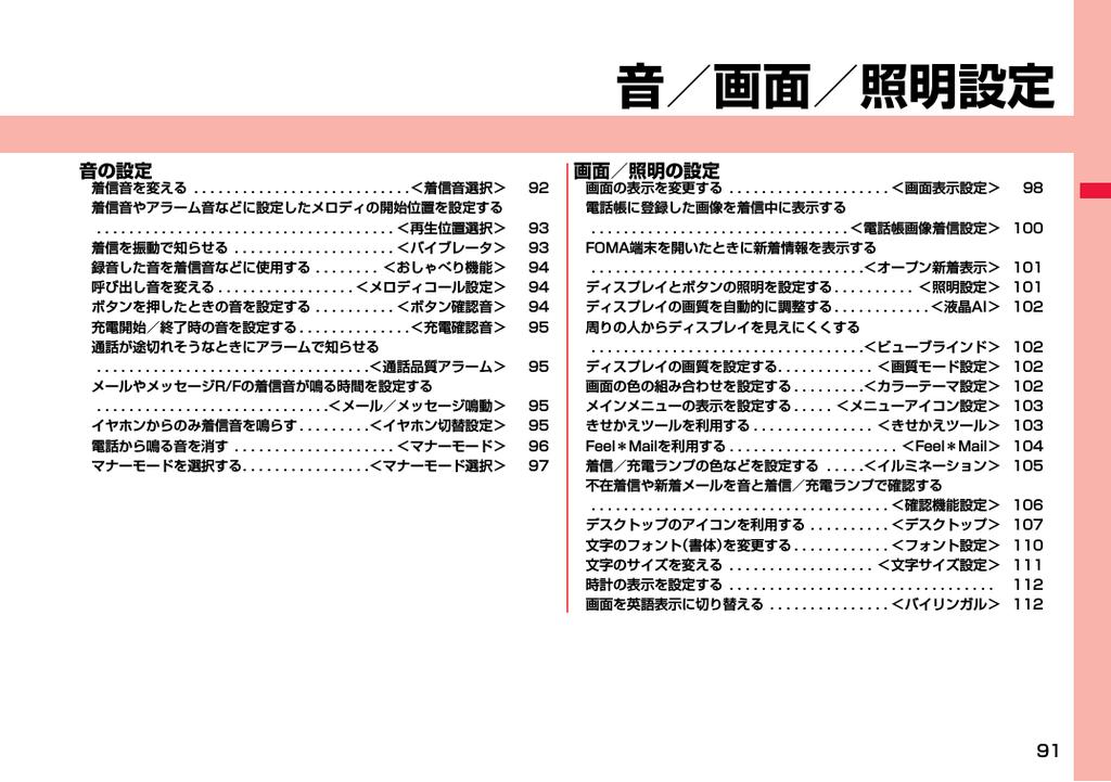 4dab11afa2 取扱説明書 FOMA P706iμ 日本語 | manualzz.com