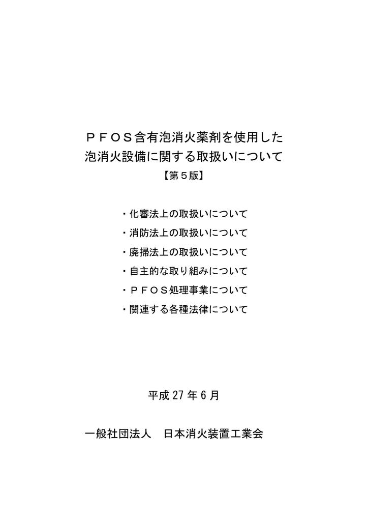 三友 プラント サービス 火災