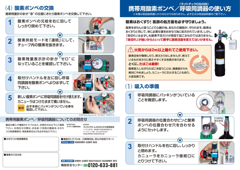 用方法_携帯用酸素ボンベ/呼吸同調器の使い方|manualzz.com